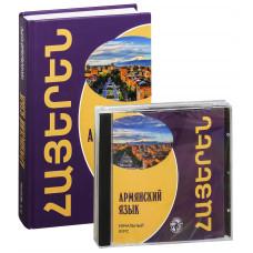 Армянский язык. Начальный курс. Учебник + МР3. Каро