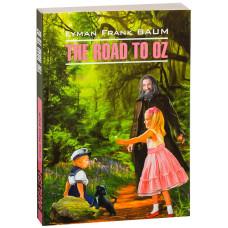 The Road to Oz. / Путешествие в страну Оз. Чтение в оригинале. Английский язык. Каро