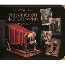 Історія української фотографії ХІХ – ХХІ ст.ст. Балтія Друк