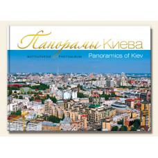 Панорамы Киева. Фотоальбом. Скай Хорс