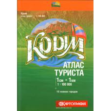 Крым. Атлас туриста 1:100 000 К