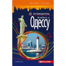 Влюбись в Одессу. Путеводитель. Картография