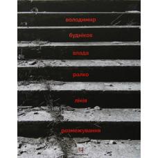 Лінія розмежування. Володимир Будніков та Влада Ралко. ArtHuss