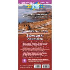 Буковинські гори. Покутсько-Буковинські Карпати. Туристична карта. АССА