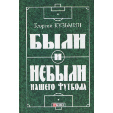 Были и небыли нашего футбола (правда о футбольном «Матче Смерти»)