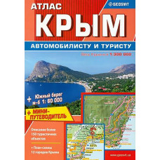 Атлас Крым+мини-путеводитель. Geosvit