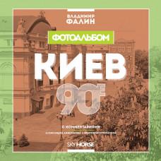 Киев. 90-е. Фотоальбом. Скай Хорс