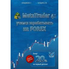 MetaTrader 4: учимся зарабатывать на FOREX. Кондор