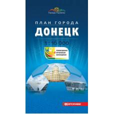 Донецк. 1:16 000 План города для футбольных болельщиков. Картографія
