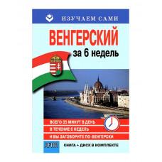 Венгерский за 6 недель (CD+книга) Изучаем сами