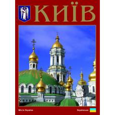 Фотоальбом Киев украинский (красный) Ваклер