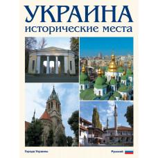 Фотоальбом. Украина. Исторические места (русский) Ваклер