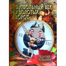 Футбольный век у золотых ворот. Георгий Кузьмин. Символ-Т