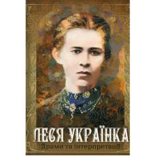 Драми та інтерпретації. Леся Українка. Стебеляк