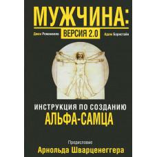 Мужчина: версия 2.0. Романелло Д., Борнстайн А. Попурри
