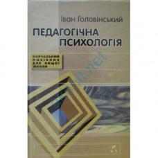 Посібники педагогічна психологія для вищої школи