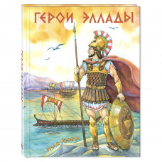 ГЕРОИ ЭЛЛАДЫ изд. ЭНАС-КНИГА