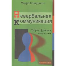 НЕВЕРБАЛЬНАЯ КОММУНИКАЦИЯ Коццолино изд.ГУМАНИТАРНЫЙ ЦЕНТР
