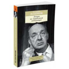 Азбука-классика набоков лекции по зарубежной литературе