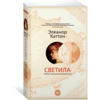 The Big Book (мягкая) СВЕТИЛА Каттон изд.АЗБУКА