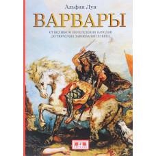 Варвары. От Великого переселения народов до тюркских завоеваний XI века
