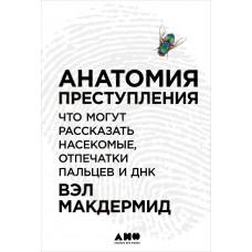 Анатомия преступления. Что могут рассказать насекомые, отпечатки пальцев и ДНК Уцененный товар (№4)