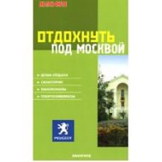 Отдохнуть под Москвой (LPF)