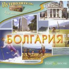 Болгария Где отдохнуть?! PC CD