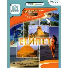 Египет Где отдохнуть?! PC CD