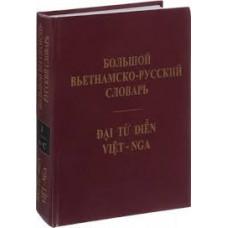 Большой вьетнамско - Русский словарь T.1