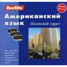 Berlitz. Американский язык. Базовый курс (+ 3 аудиокассеты, MP3)
