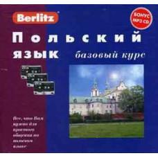 Berlitz. Польский язык. Базовый курс (+ 3 аудиокассеты, 1 CD)