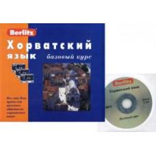 Berlitz. Хорватский язык. Базовый курс (+ 3 аудиокассеты, MP3)