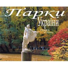 Парки України. Художній альбом (український, російський, англійський) Балтія Друк