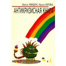 Антикризисная книга. Речь