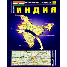Индия (автомобилисту, туристу) 1:2900 000. РУЗ Ко