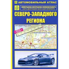Автомобильный атлас Северо-Западного региона. РузКо