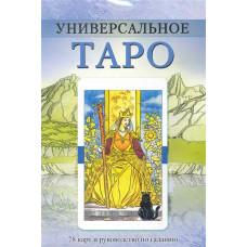 Универсальное Таро (книга + набор из 78 карт)