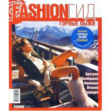 """Горные лыжи. Fashion Гид. """"Cosmopolitan"""""""