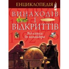Енциклопедія винаходів і відкриттів. Від колеса до колайдера