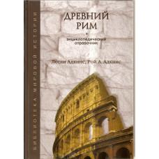Древний Рим. Энциклопедический справочник