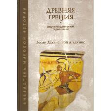 Древняя Греция. Энциклопедический справочник