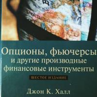 Опционы, фьючерсы и другие производные финансовые инструменты, 4-е зд.