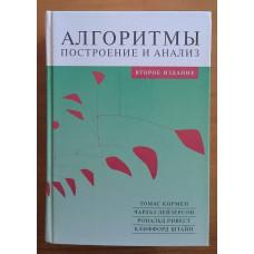 Алгоритмы: построение и анализ. 2-е изд.