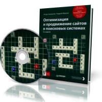 Оптимизация и продвижение сайтов в поисковых системах (+ CD-ROM)