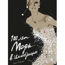 100 лет Моды в иллюстрациях