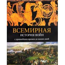 Всемирная история войн. С древнейших времен до наших дней