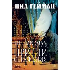 The Sandman. Песочный человек. Книга 6. Притчи и отражения