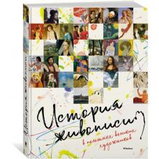 История живописи в полотнах великих художников