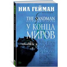 The Sandman. Песочный человек. Кн. 8. У Конца Миров